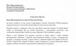 2021_02_03_Вл. Петро Крик_вітання-Владика Б.Дзюрах