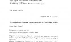 Aufruf-Spendesammlung-Sheptyckyspital-15.10.20.-BILD_Seite_1