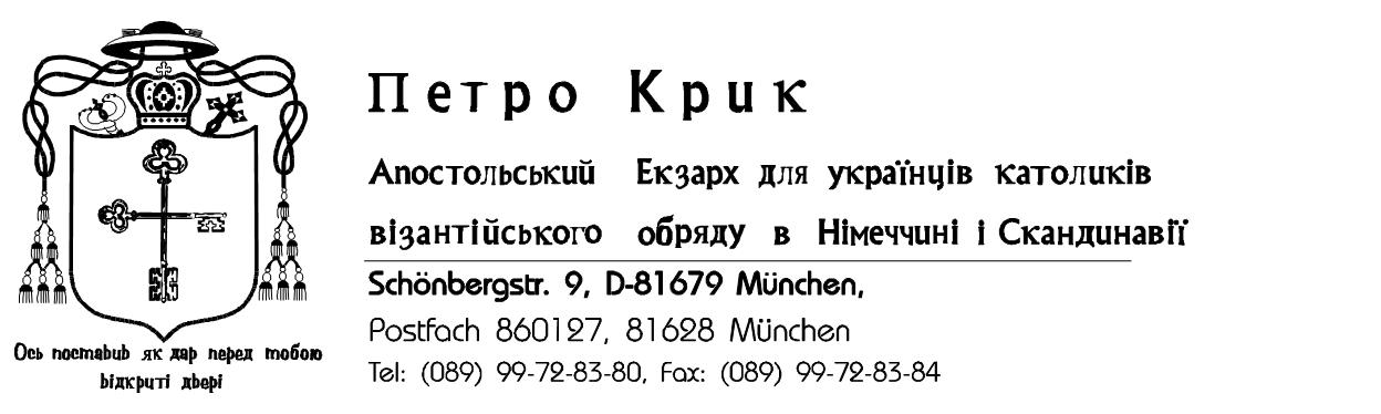Лого-Владика Крик